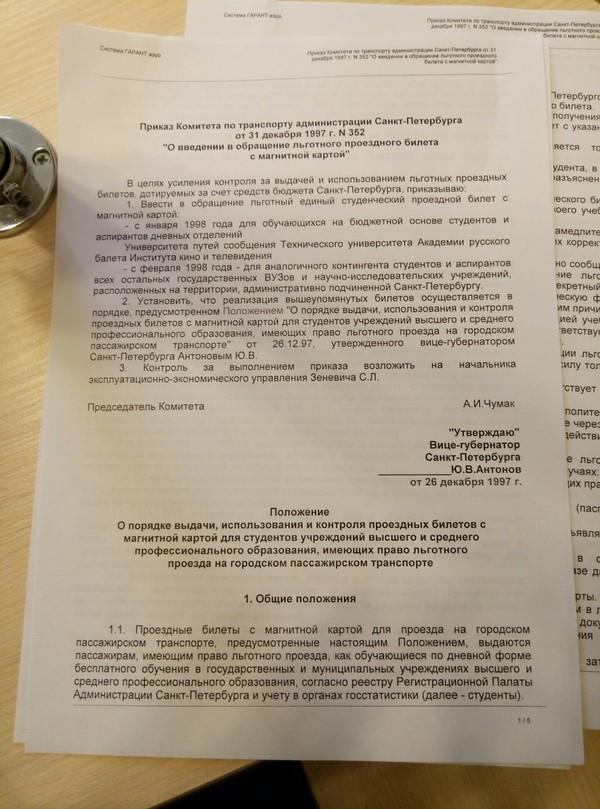 аспирант Юридические тонкости Санкт Петербург аспирант академический отпуск проездной прошу юридической помощи