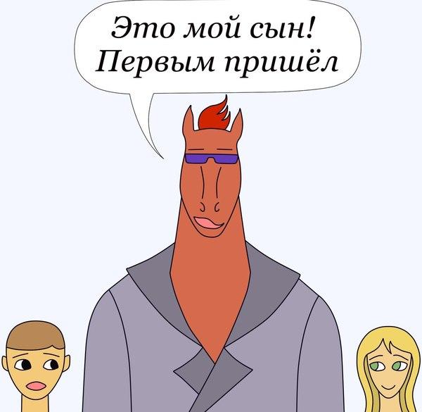 Случай на ипподроме Лошади, Конь в пальто, Кроссовки, Just do it, Ипподром, Комиксы, Expe, Длиннопост