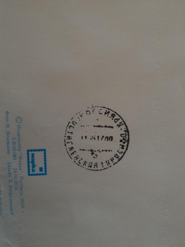 Почта помощь Почта России, Помощь