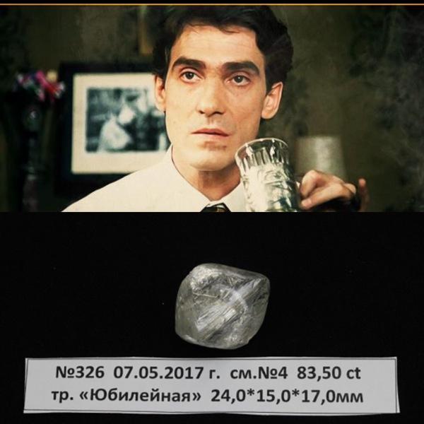 В Якутии нашли алмаз массой 83,5 карата. /ТАСС/Москва, 11 мая.