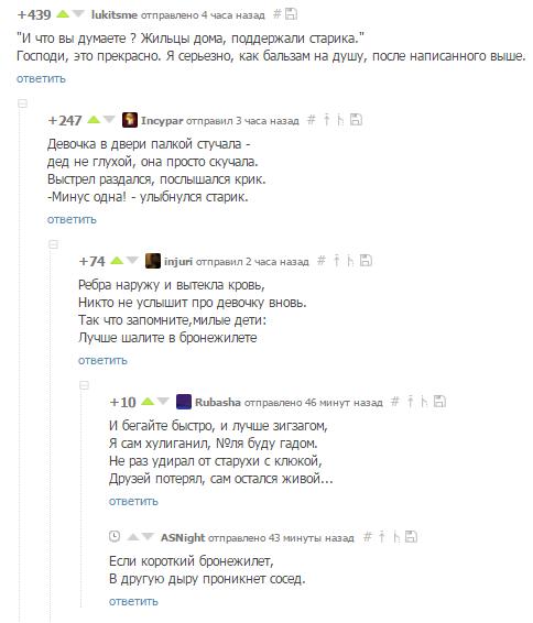 В Кемерово школьница извела своего соседа, сумасшедшего старика 67лет. Комментарии, кемерово, комментарии на  пикабу, пикабу