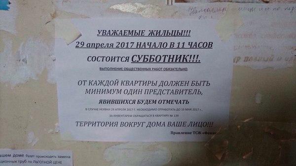 Добровольно-принудительно Субботник, Совок