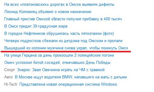 Пожалуй, единственный способ покинуть Омск