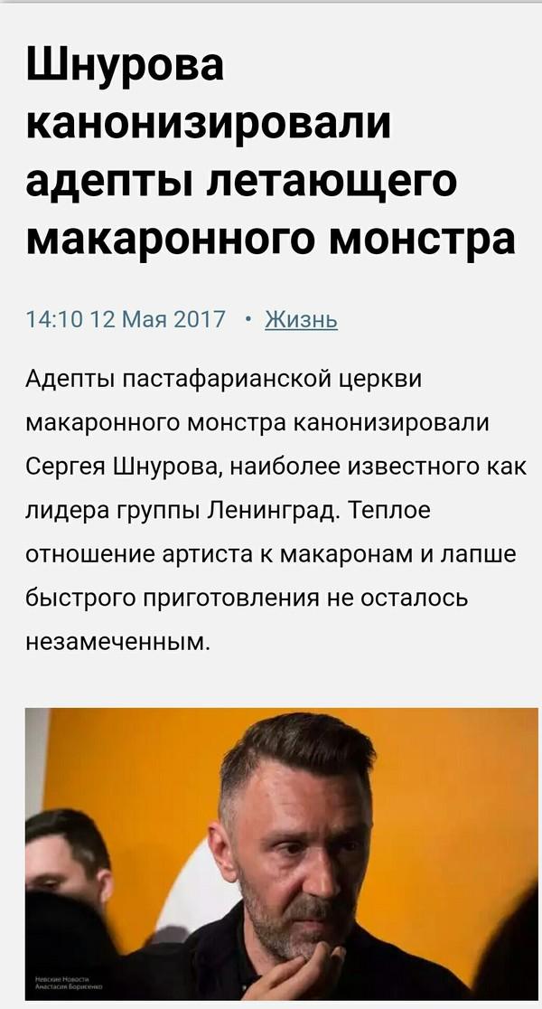 Шнурова канонизировали адепты летающего макаронного монстра