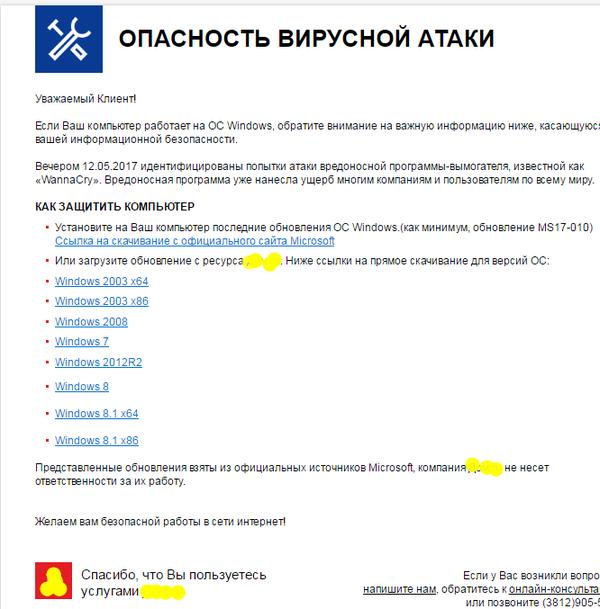 Оперативный провайдер Провайдер, вирус, WannaCry, wncry
