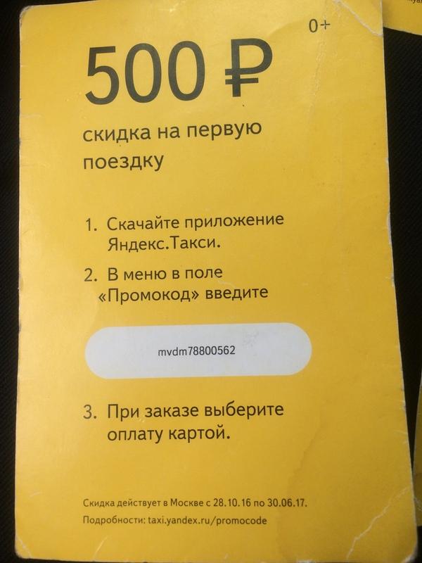 Промокоды на такси quotЯндексquot YandexTaxi  ОктябрьНоябрь