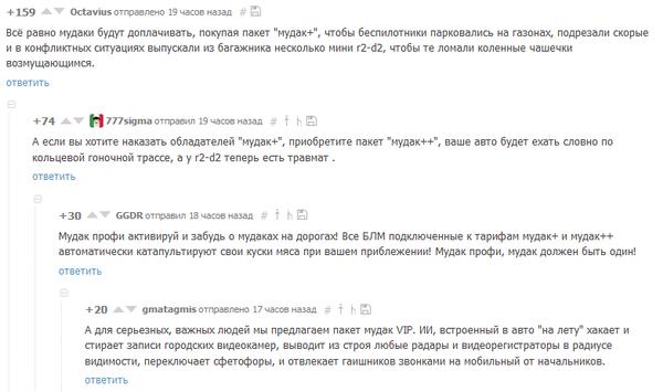 Будущее Скриншот, Комментарии, Будущее