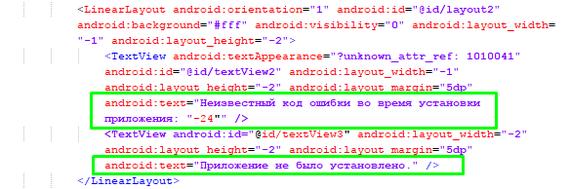 Небольшое расследование на тему вирусов для Android android, вирус, Botnet, скандалы интриги расследования, длиннопост