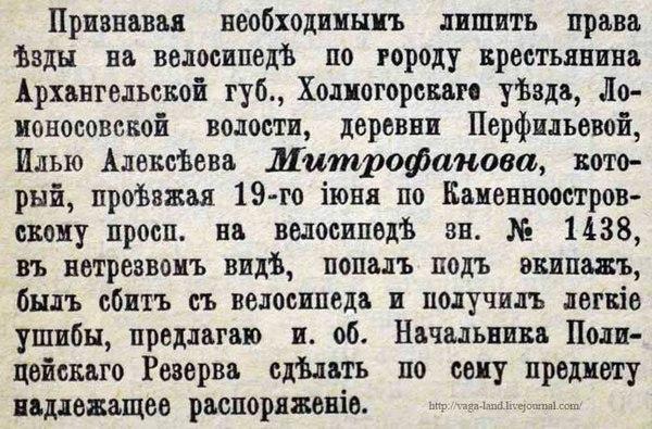 Из приказов С.- Петербургского градоначальника генерал-майора Клейгельса, «Ведомости СПб градоначальства», 3 июля 1898 года.