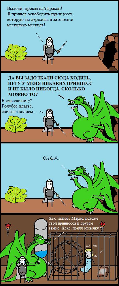 Спасательное Комиксы, cynicmansion, дракон, Спасение