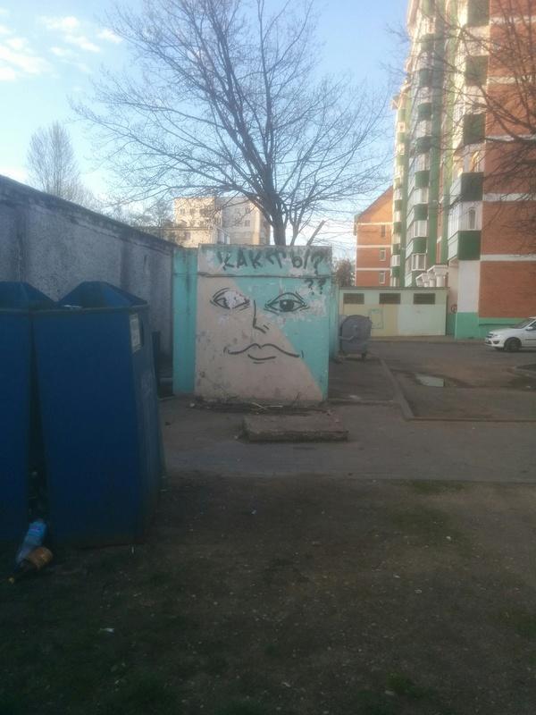 Я норм. Граффити, Стрит-Арт, Фотография