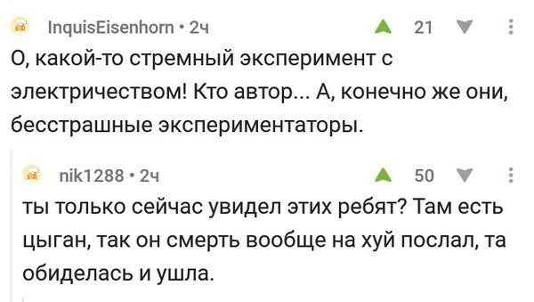 Электричество Электричество, Комментарии, Kreosan, Скриншот