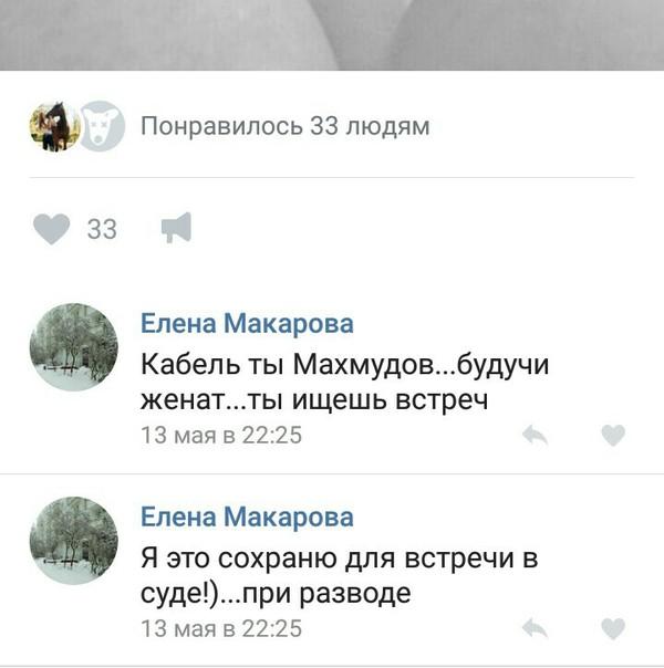 Неловкая ситуация фейк, жена, Измена, ВКонтакте, скриншот, Комментарии, длиннопост