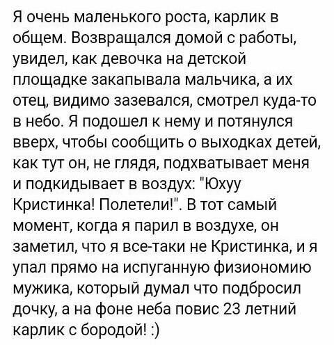 Надо же смотреть кого вверх подбрасываешь))