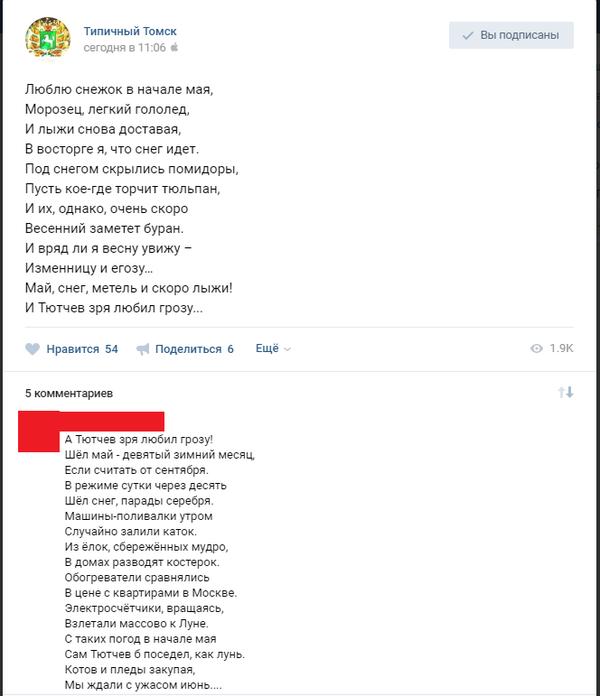 Народное творчество или снег в начале мая) скриншот, ВКонтакте, Томск, снег, май