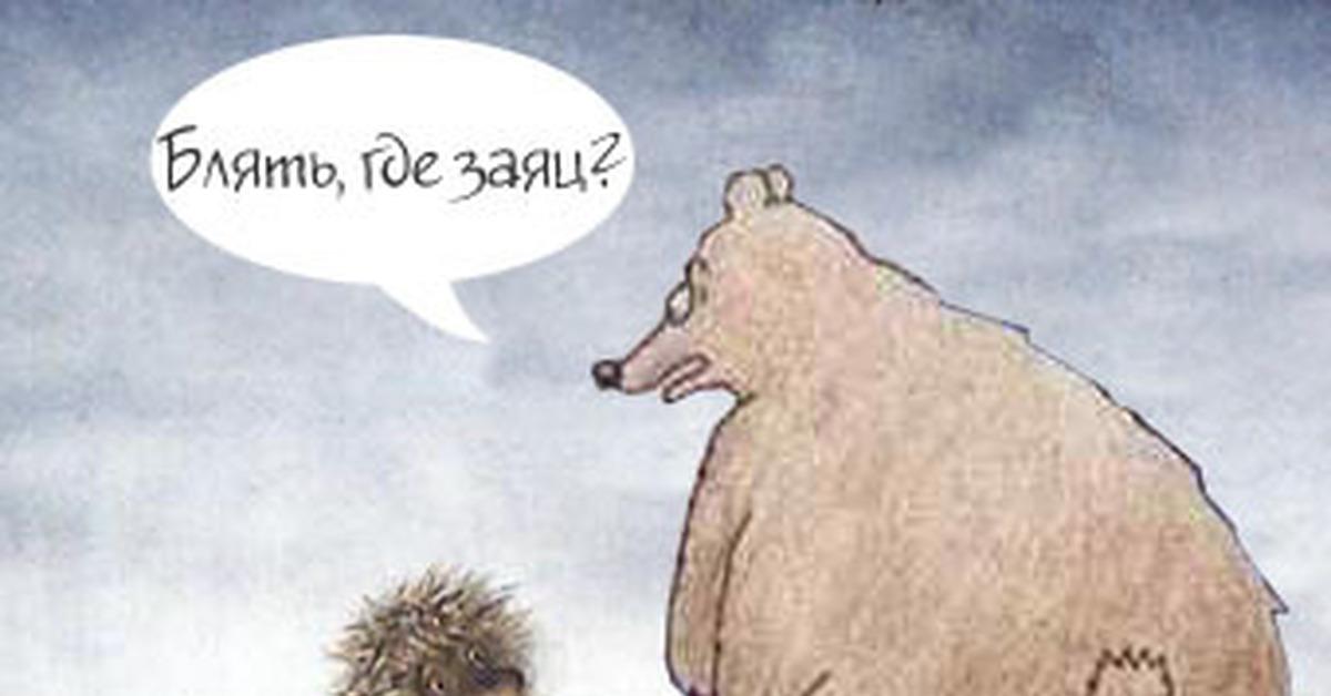 переславле-залесском основывается картинки прикол медведь и заяц власть, тому