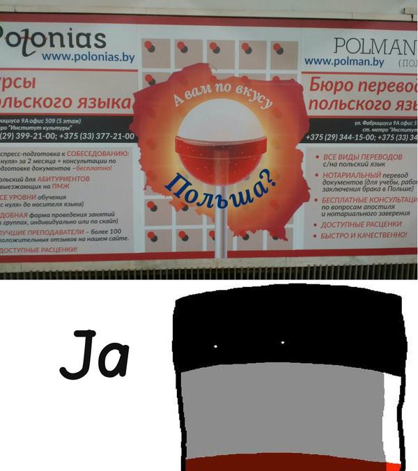 Вкусная Польша