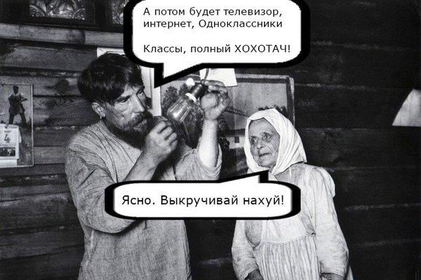 Историческое