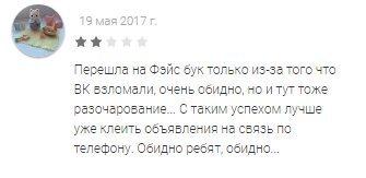 Небольшая истерия вокруг FB Facebook, Политика, Комментарии, Украина, Блокировка