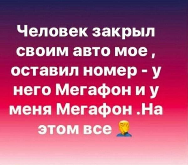 Памяти Мегафона посвящается