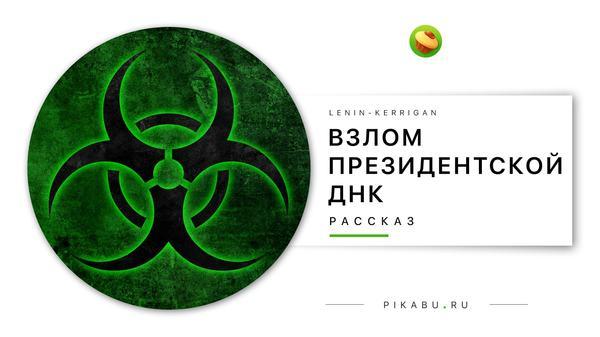 Взлом президентской ДНК: последствия игры в бога Днк, Биология, Безопасность, Биологическое оружие, Краудсорсинг, Фантастика, Длиннопост
