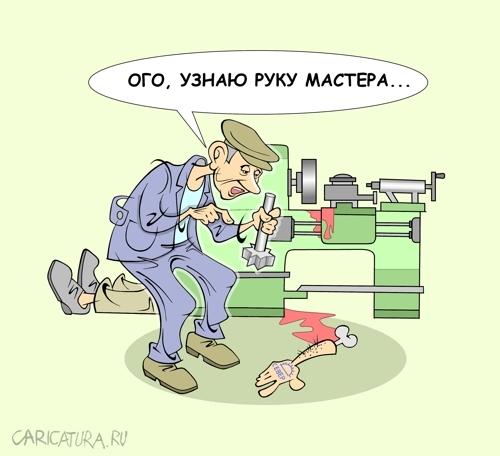 Картинки по запросу Карикатура русская лень