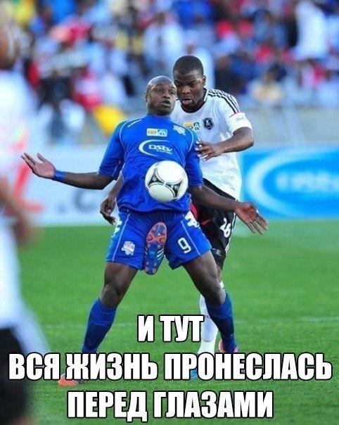 Беспощадный африканский футбол