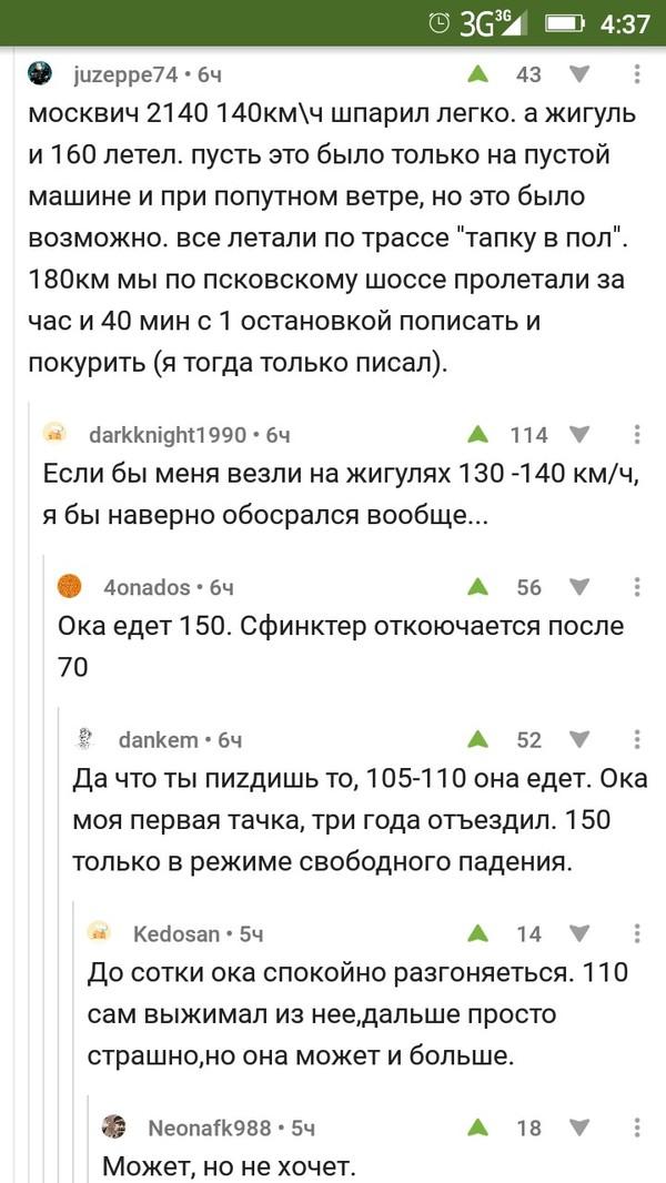 О скоростях советского автопрома Комментарии, Советский автопром, Скорость, Превышение скорости, Раньше было лучше