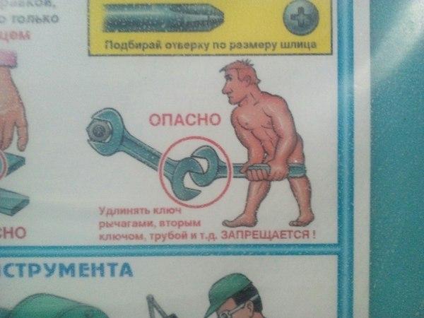 Плакат по ТБ Плакат, Безопасность, Голый мужик