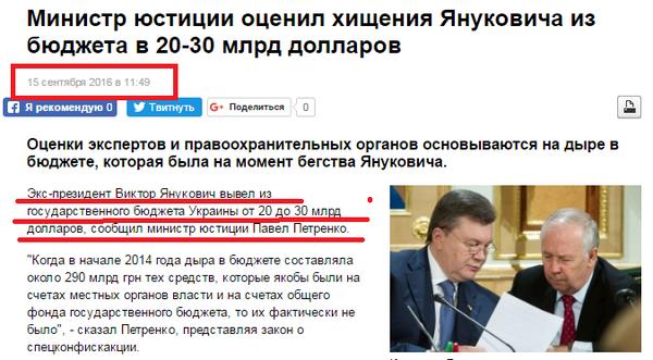 За последние восемь месяцев Янукович украл ещё 10 миллиардов долларов? Украина, 404, политика, Янукович, укроСМИ, Петренко