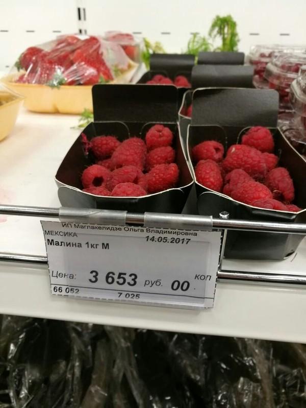 Когда думаешь, что дешевле: упороться мексиканским коксом или покушать немного свежей малины