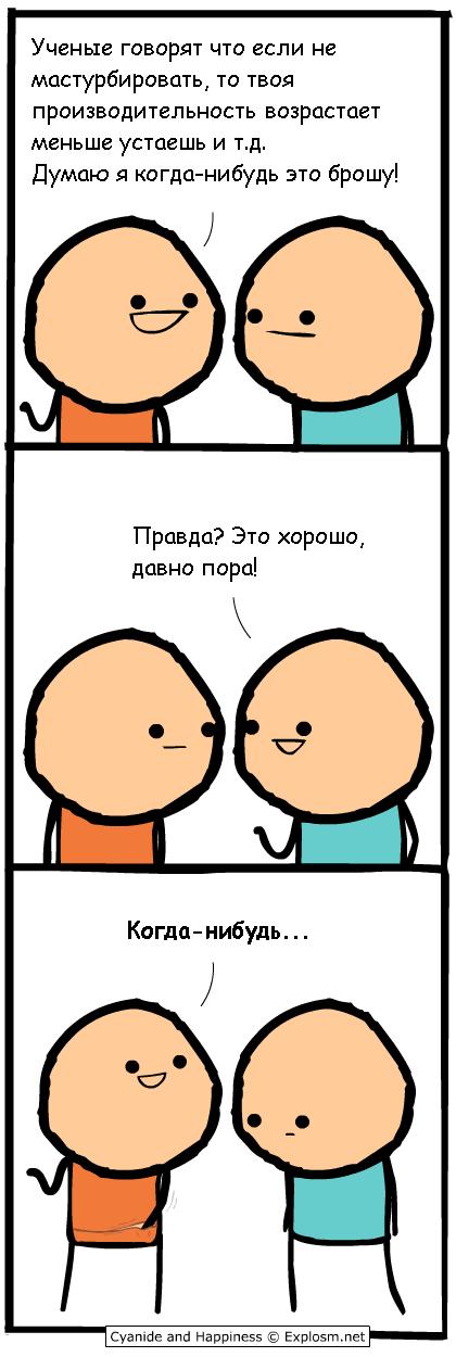 Любителям клубнички посвящается Шутка, Юмор, Интеллектуальный юмор, Комиксы, Cyanide and happiness