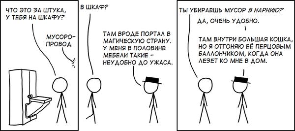 Мусор Xkcd, Комиксы, Перевод, Нарния