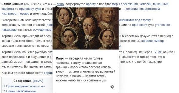 Обожаю Википедию