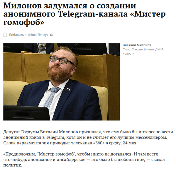 Ещё никогда Штирлиц не был так близок к провалу Милонов, Идиократия, Гомофобия, Лента