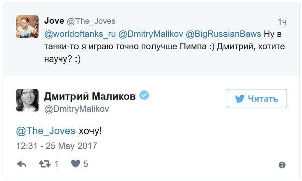 Маликов в танке!:) World of Tanks, Jove, Дмитрий Маликов