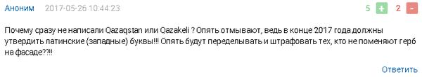 В Акорде представили обновленный герб Казахстана Казахстан, герб, откаты, госсимволы, длиннопост