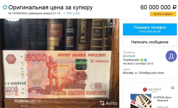 Оригинальная цена за купюру Умен, Удачлив, Пыть тысяч