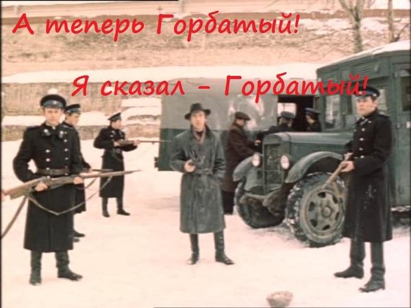 В аду уже замонались ему прогулы ставить Збигнев Бжезинский, тварь, горбачев, мразь, политика