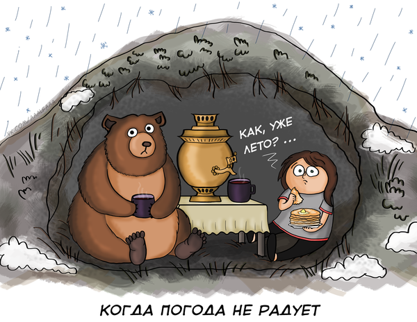 Когда погода не радует Альфа Комиксы, Рисунок, Медведь, Берлога, Чаепитие, Лето, Хреновая погода