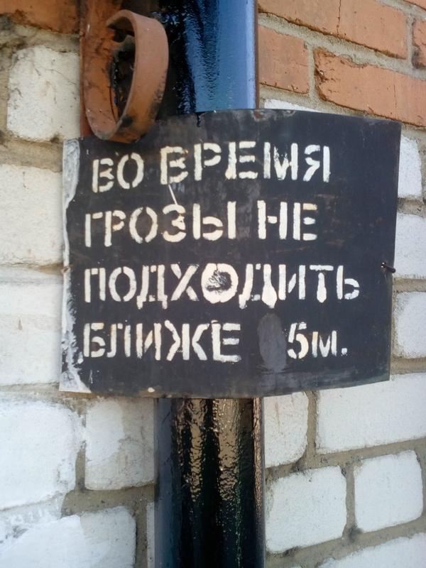 Грозозащита на АЗС Электро безопастность, длиннопост, АЗС