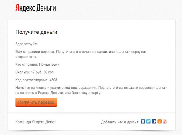 Покупатели - мошенники и Яндекс.Деньги Мошенники, Авито, Яндекс деньги, Длиннопост