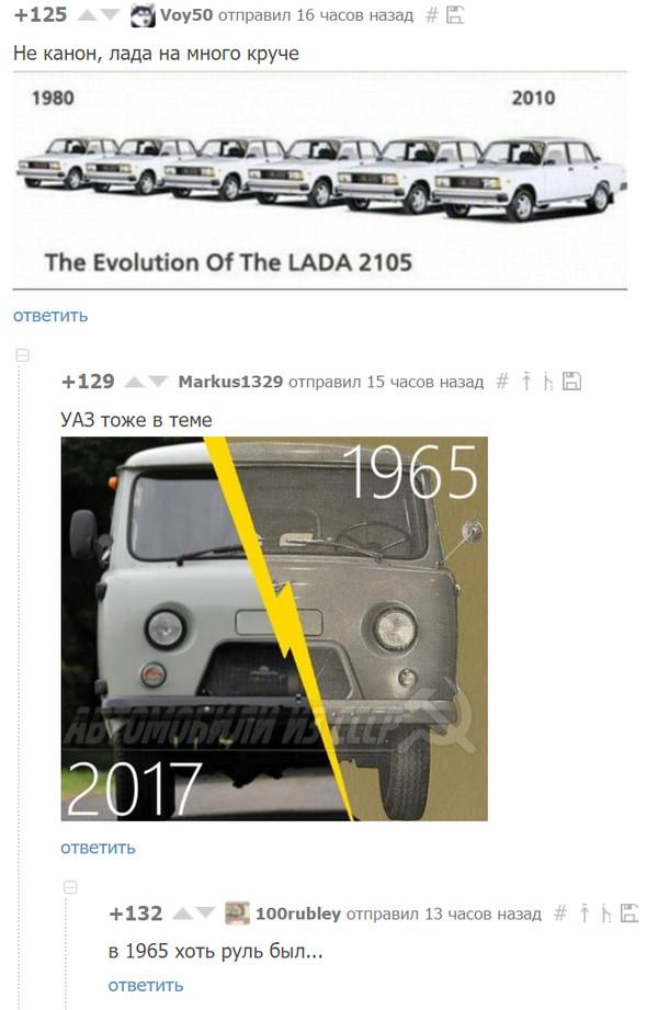 Хоть руль был... Комментарии, комментарии на  пикабу, скриншот, авто, АвтоВАЗ, Уаз, время, лада