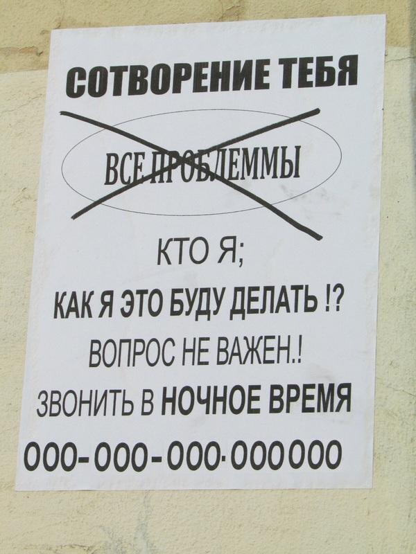 Хохот шаманов Реклама, Объявление, Безумие, Инопланетяне, Екатеринбург, Длиннопост