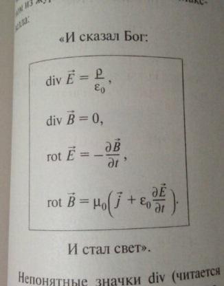 Божественно Бог, физика, свет, физики шутят