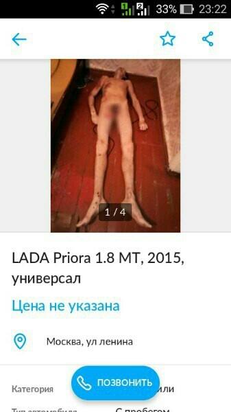 Невероятно странное объявление об... Убийстве на одном известном сайте (18+) Жесть, Объявление, Убийство, Новошахтинск, Длиннопост