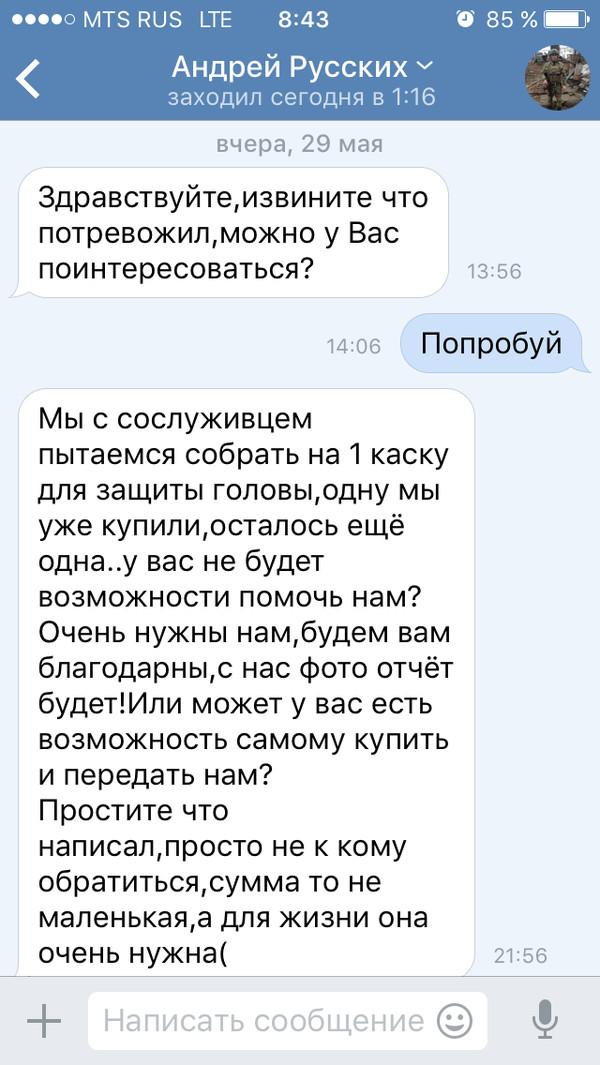 Мошенничество или нет? Мошенничество, Новороссия, Мошенники в вк, вопрос, вопрос к пикабушникам