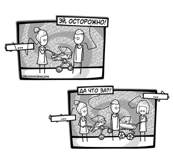 Почему женщины с колясками ходят как мудаки? комиксы, only1way2escape, мамаши, Коляска