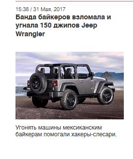 В этом заголовке прекрасно всё Jeep Wrangler, взлом, хакеры, слесарь, Байкеры, банда, Мексика