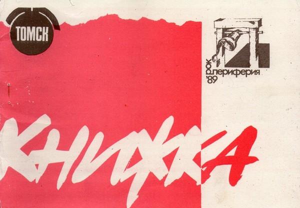Рок-периферия 89. Рок, Рок периферия, Томск, Длиннопост
